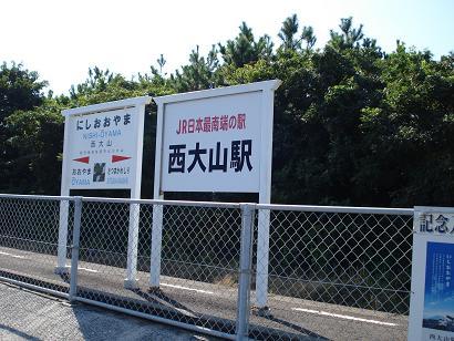 最南端駅.jpg